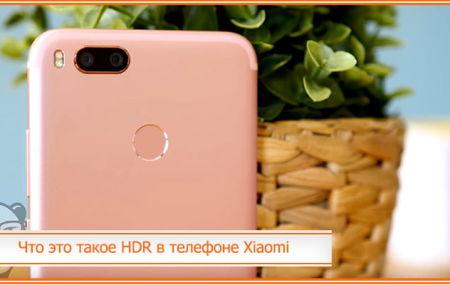 Что это такое HDR в телефоне Xiaomi: как расшифровывается аббревиатура?