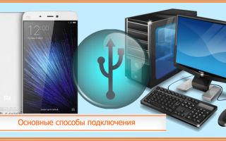 Основные способы подключения телефона Xiaomi к компьютеру
