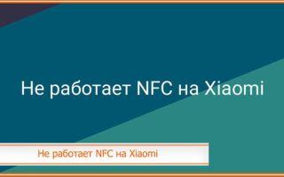Не работает NFC — на Xiaomi фитнес браслете и телефоне