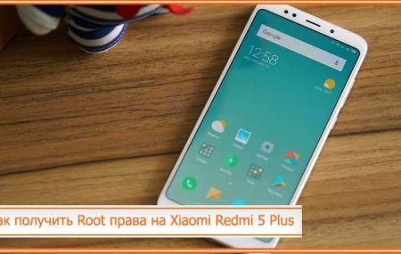 Как получить Root права на Xiaomi Redmi 5 Plus