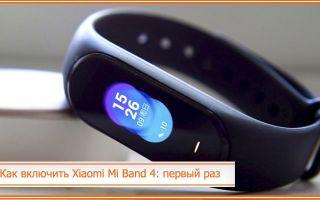 Как включить Xiaomi Mi Band 4: первый раз