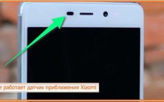 Перестал работать датчик приближения Xiaomi: на разных моделях, основные причины и их устранение