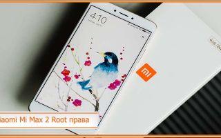 Xiaomi Mi Max 2 Root права: установка и получение