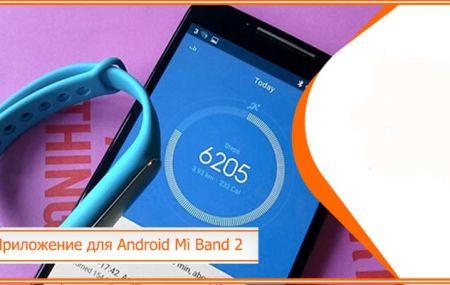 Приложение для Android Mi Band 2: с какими программами работает фитнес браслет