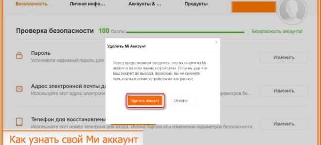 Как узнать ID Mi аккаунта: которые блокирует телефон, если телефон заблокирован
