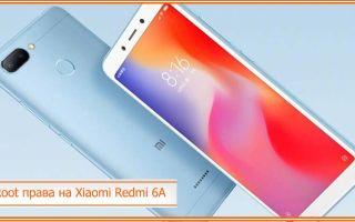 Root права на Xiaomi Redmi 6A: как получить и установить