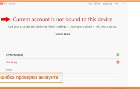 Mi Unlock не работает или выдает ошибку: виды ошибок  и как их решить