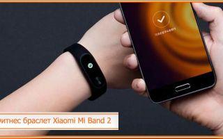 Фитнес браслет Xiaomi Mi Band 2: настройка, инструкция, характеристики