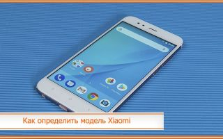 Как определить модель Xiaomi: основные способы