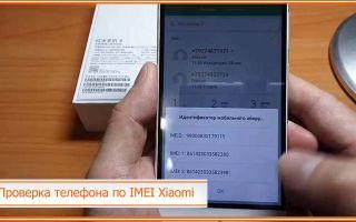 IMEI Xiaomi проверить: по серийному номеру, на оригинальность