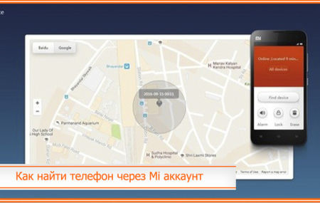 Как найти телефон через Mi аккаунт: поиск устройства