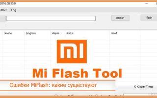 Ошибки MiFlash: какие существуют и как исправить