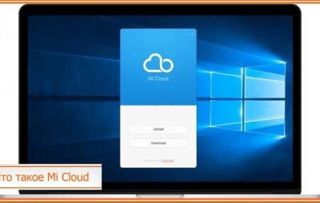 Mi Cloud Xiaomi: что это за программа, нужна ли она, условия использования