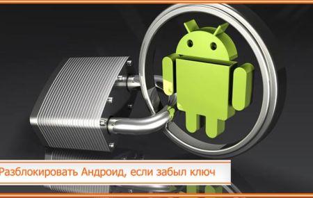 Как разблокировать Андроид, если забыл графический ключ