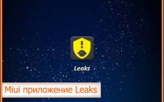Miui приложение Leaks: что это и как удалить