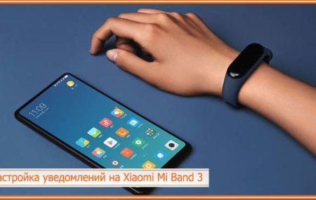 Как настроить уведомления на браслете Xiaomi Mi Band 3