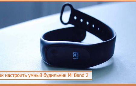 Как настроить умный будильник Mi Band 2