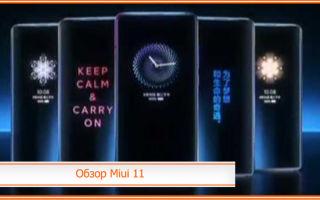 Обзор Miui 11: дата выхода в России, список телефонов которые получат обновления