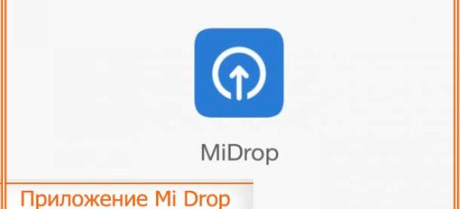 Приложение Mi Drop что это такое: как его скачать и удалить