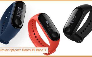 Фитнес браслет Xiaomi Mi Band 3: основные возможности, настройки и функции