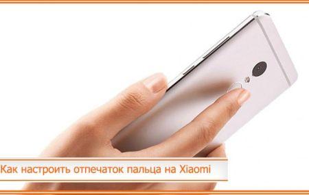 Как настроить отпечаток пальца на Xiaomi: как добавить и отключить?