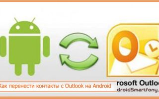 Как перенести контакты с Outlook на Android