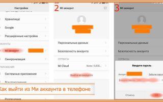 Как выйти из Ми аккаунта в телефоне: без пароля и логина