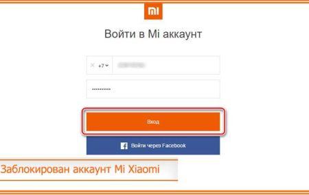 Аккаунт Mi Xiaomi: заблокирован, на телефоне, что делать