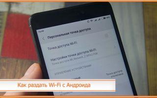 Как раздать Wi-Fi с Андроида: через USB (простой способ)