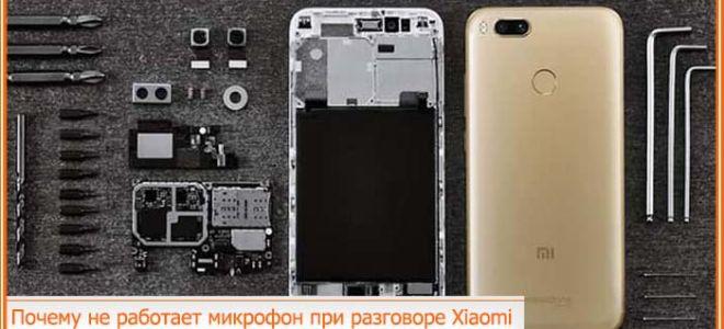 Не работает микрофон при разговоре Xiaomi: как решить проблему