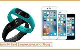 Xiaomi Mi Band 3 совместимость с IPhone: как подключить, возможности
