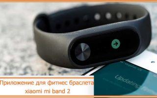 Приложение для фитнес браслета Xiaomi Mi Band 2