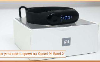 Как установить время на фитнес браслете Xiaomi Mi Band 2