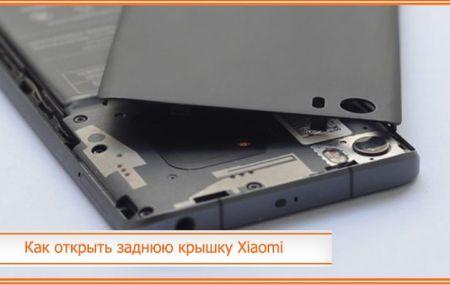 Как открыть заднюю крышку Xiaomi и открыть лоток для СИМ-карты