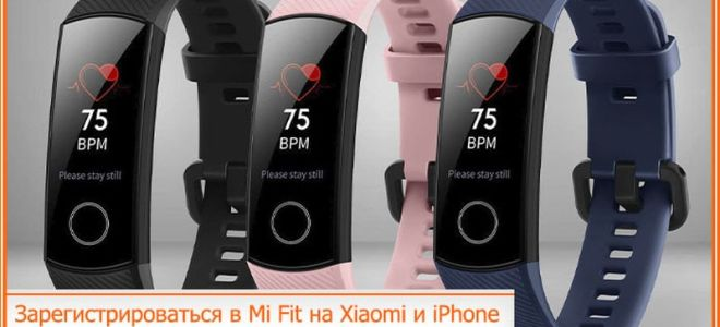 Как зарегистрироваться в Mi Fit на Xiaomi и iPhone
