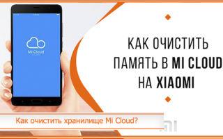 Как почистить Mi Cloud на Xiaomi через телефон и компьютер: основные действия