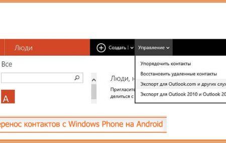 Перенос контактов с Windows Phone на Android: пошаговая инструкция