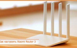 Xiaomi Router 3 настройка: как это сделать, все виды настройки