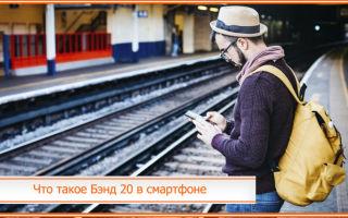 Что такое Бэнд 20 в смартфоне: что означает, частота в России по областям