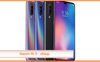 Xiaomi Mi 9 – обзор, характеристики и цена