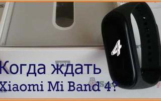 Xiaomi Mi Band 4 дата выхода в России