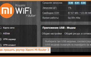 Как прошить роутер Xiaomi Mi Router 3 под Padavan полная инструкция
