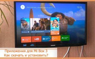 Приложения для Андроид ТВ приставки Xiaomi Mi Box 3