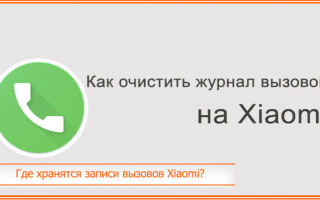 Где хранятся записи вызовов на телефоне Xiaomi: как удалить журнал звонков