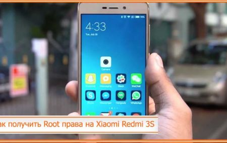 Как получить Root права на Xiaomi Redmi 3S