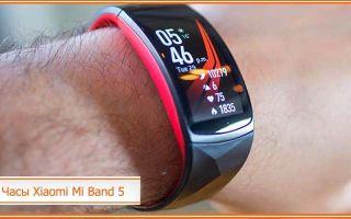Xiaomi Mi Band 5: дата выхода, характеристики, покупка и цена