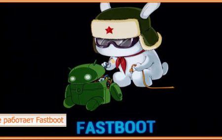 Fastboot не работает: все ошибки и как их устранить
