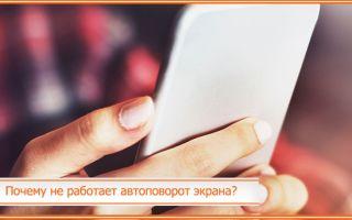 Почему не работает автоповорот экрана на Андроиде: на телефоне и планшете