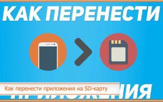 Как перенести приложения на SD-карту в Android: пошаговая инструкция