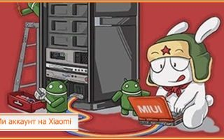 Ми аккаунт на Xiaomi войти с компьютера и телефона: для прошивки, по номеру